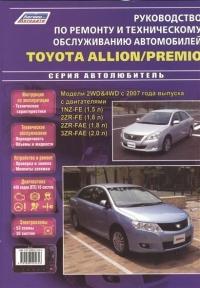 Руководство Toyota Allion Premio с 2007 г